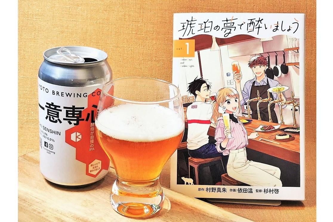 ビールと漫画