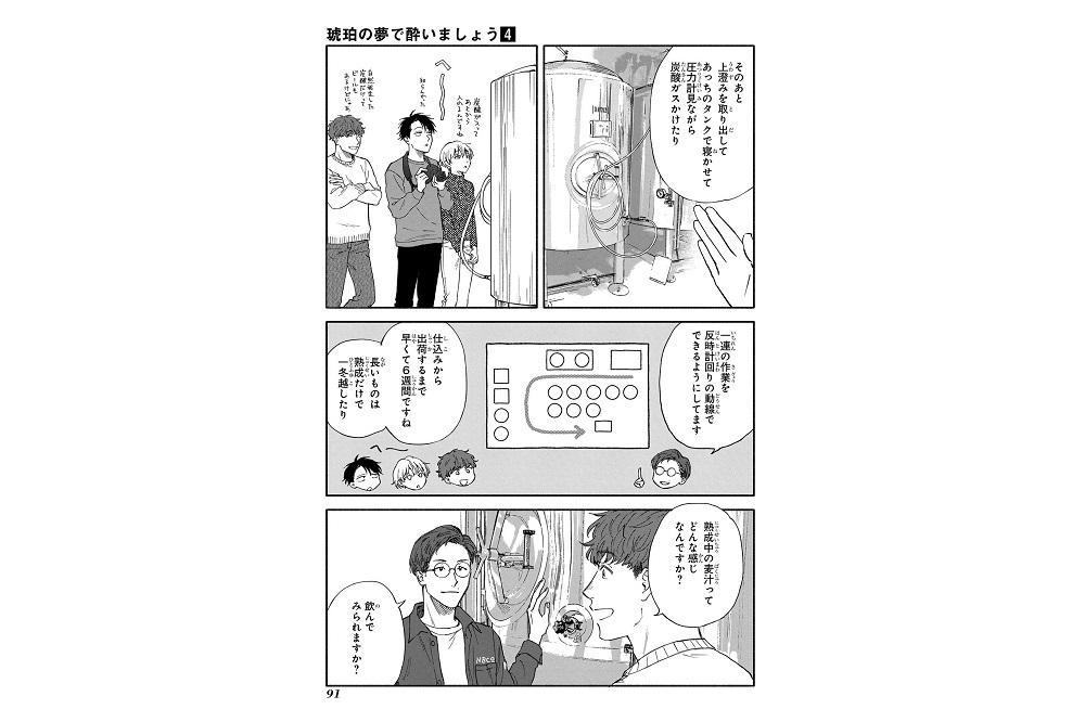 漫画コンテンツ