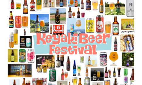 けやきひろば 秋のビール祭り