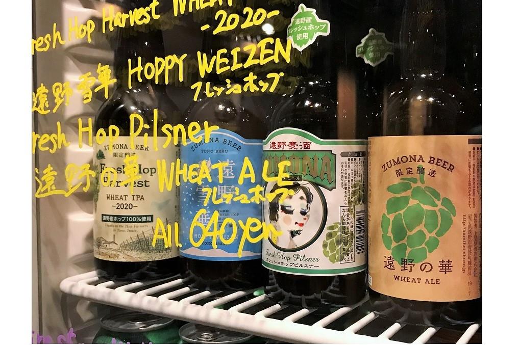 遠野麦酒のビール