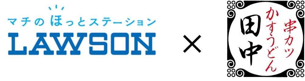 「串カツ田中」とローソンのコラボバナー