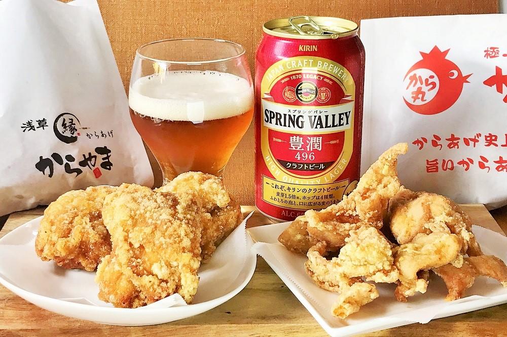 からあげ×ビール!どっちがおいしい?専門店のからあげ食べ比べ、豊潤なビールで家飲み 画像